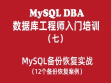 MySQL数据库工程师入门培训教程(七):MySQL备份恢复实战教程
