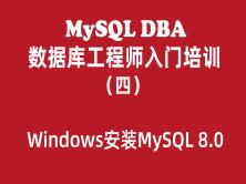 MySQL数据库工程师入门培训教程(四):Windows安装MySQL 8.0