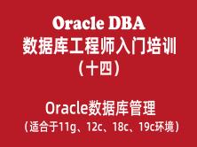 Oracle数据库工程师入门培训教程(14):Oracle数据库管理与维护