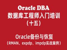 Oracle数据库工程师入门培训教程(15):Oracle备份恢复
