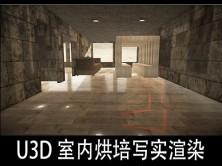 U3D室内烘培参数写实渲染
