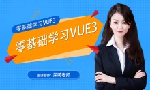 Vue3从零开始系列课程(Vue.js,VueCli,Axios,路由,Vue跟后端接口交互)