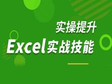 Excel实战职场办公应用