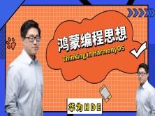 【李宁】鸿蒙编程思想(Java版)