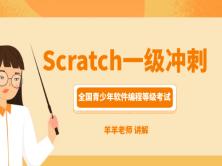 全国青少年软件编程Scratch图形化1级冲刺