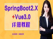 零基础讲解 SpringBoot2.4框架和 Vue3.0框架 并整合应用于前后端分离