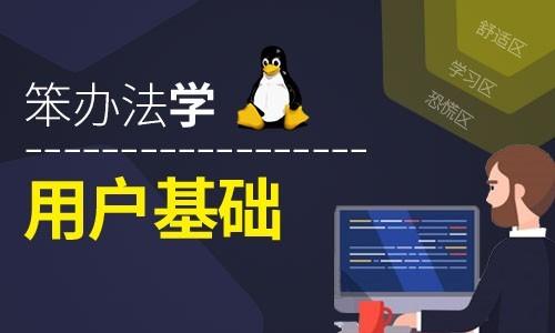 笨办法学Linux 用户基础 (原理、实践、记录与排错)-视频课程