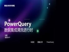 【徐鹏】PowerQuery 数据集成清洗进行时