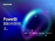 【数据分析】PowerBI 数据分析进行时-每周更新,根据内容调价。一共14章节
