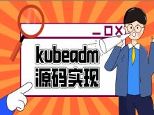 kubeadm源码实现原理剖析