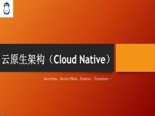 云原生架构(Cloud Native)