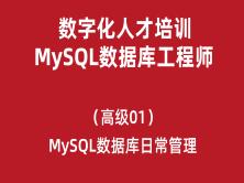 数字化人才培训-MySQL数据库工程师(高级)01-MySQL数据库日常管理
