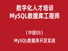 数字化人才培训-MySQL数据库工程师(中级)03-MySQL数据库开发实战