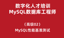 数字化人才培训-MySQL数据库工程师(高级)02-MySQL性能基准测试