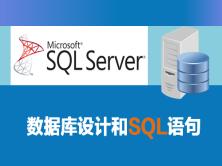 微软SQL2019数据库设计和数据库开发