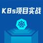 K8s项目实战