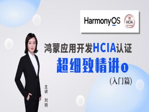 鸿蒙应用开发HCIA认证超细致精讲(1)入门篇
