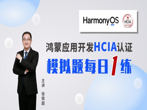 鸿蒙应用开发HCIA认证模拟题每日1练