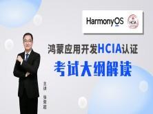 鸿蒙应用开发HCIA认证考试大纲解读