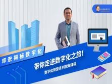 【邓宏揭秘数字化】数字化思维训练营