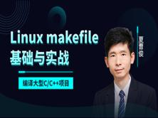 makefile基础与实战编译大型C/C++项目(linux)