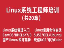 Linux系统运维工程师培训实战教程(入门篇.共20套)