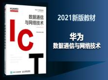 HCIA认证-华为数据通信与网络技术(2021新版HCIA教材)