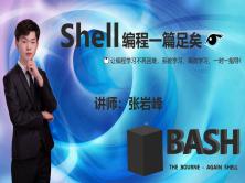 Shell编程一篇足矣