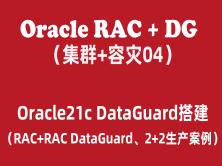 Oracle RAC+DG生产实战(4):Oracle21c RAC DataGuard搭建2+2
