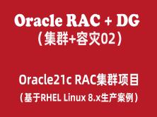 Oracle RAC+DG生产实战(2):Oracle21c RAC for Linux集群安装配置