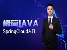 极简Java二十六:SpringCloud入门