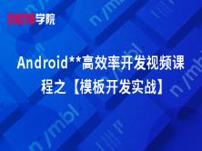 Android**高效率开发视频课程之【模板开发实战】