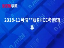 2018-11月份**版RHCE考前辅导