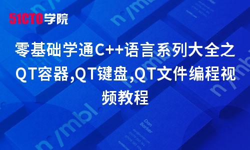 零基础学通C++语言系列大全之QT容器,QT键盘,QT文件编程视频教程