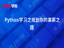 Python学习之规划你的高薪之路