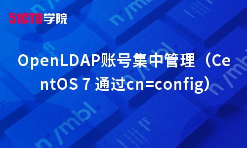 OpenLDAP账号集中管理(CentOS 7 通过cn=config)