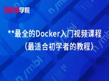 **最全的Docker入门视频课程(最适合初学者的教程)