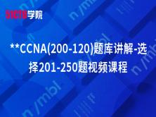 **CCNA(200-120)题库讲解-选择201-250题视频课程
