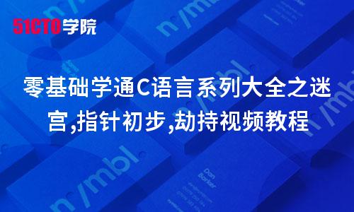 零基础学通C语言系列大全之迷宫,指针初步,劫持视频教程