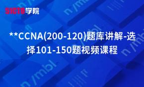**CCNA(200-120)题库讲解-选择101-150题视频课程