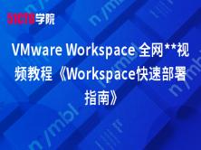 VMware Workspace 全网**视频教程《Workspace快速部署指南》