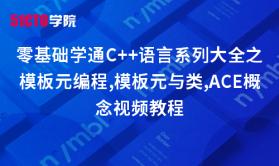 零基础学通C++语言系列大全之模板元编程,模板元与类,ACE概念视频教程