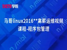 马哥linux2016**高薪运维视频课程-程序包管理