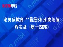 老男孩教育-Shell编程实战(第十四部)
