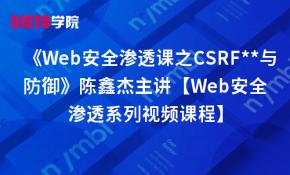 《Web安全渗透课之CSRF攻击与防御》陈鑫杰主讲【Web安全渗透系列视频课程】