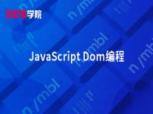 JavaScript Dom编程