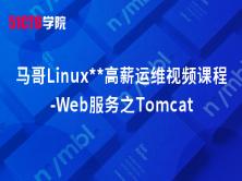马哥Linux**高薪运维视频课程-Web服务之Tomcat