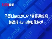 马哥Linux2016**高薪运维视频课程-kvm虚拟化技术