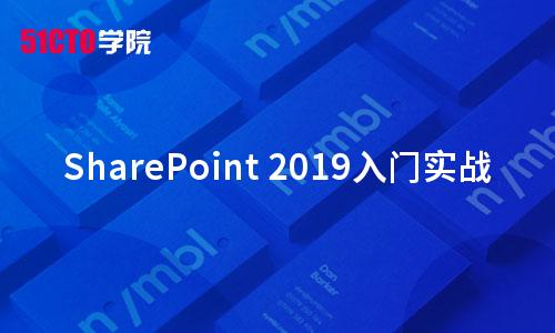 SharePoint 2019入门实战