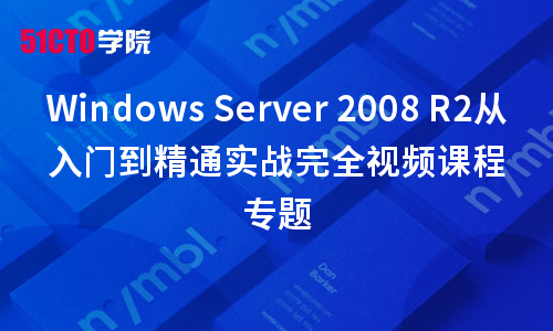 Windows Server 2008 R2基础与提升实战完全视频课程专题